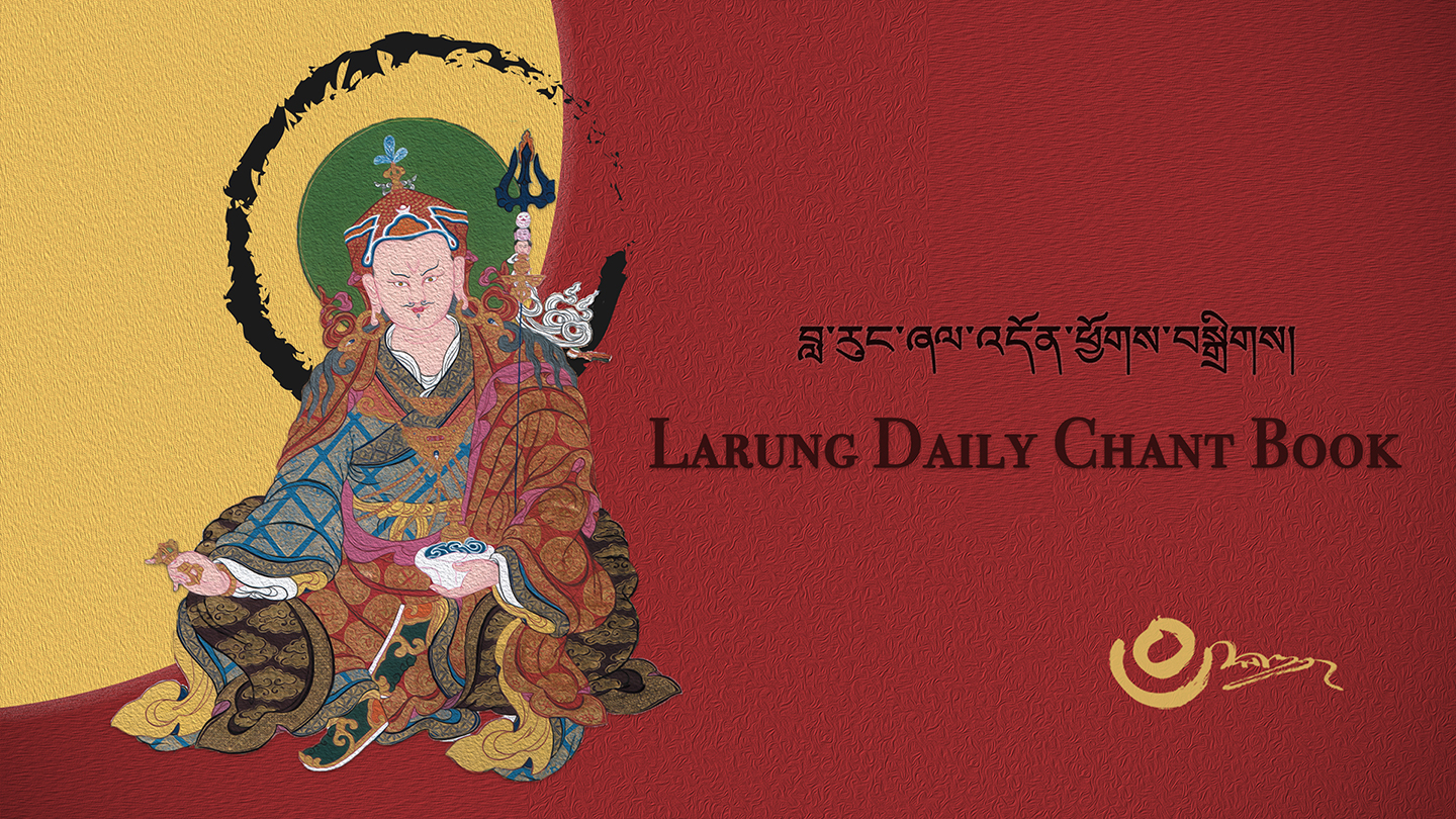 Larung Daily Chant Book网站发布图_1440x810